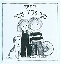 One Tuesday Morning - Hebrew Book for Kids