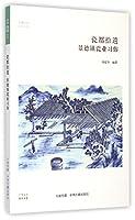 瓷都拾遗:景德镇瓷业习俗·华夏文库民俗书系