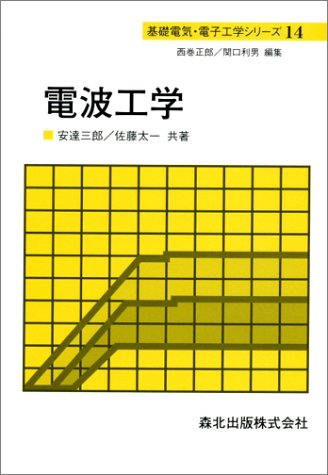 電波工学 (基礎電気・電子工学シリーズ)