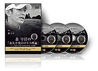 ゴルフ 教材 DVD 森 守洋の「永久不変のゴルフ理論」~スイング動作の仕組みと番手別の体の使い方応用編~