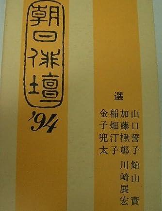 朝日俳壇〈'94〉