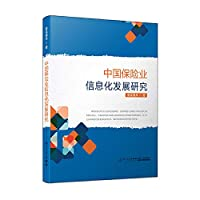 Research on the Development of Informatization in China's Insurance Industry(Chinese Edition)