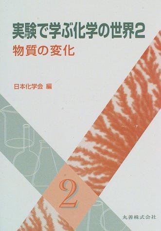 実験で学ぶ化学の世界〈2〉物質の変化