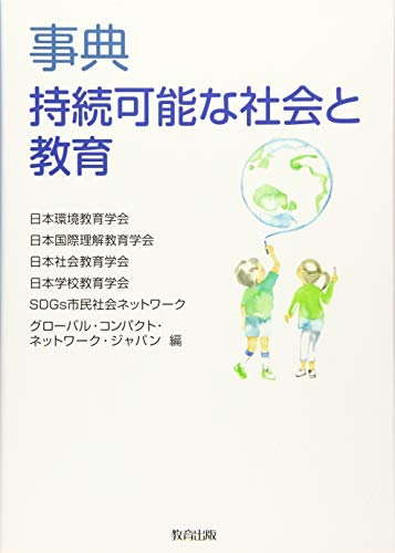 事典 持続可能な社会と教育