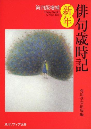 俳句歳時記 第四版増補 新年 (角川ソフィア文庫)の詳細を見る