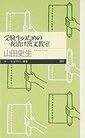 受験生のための一夜漬け漢文教室 (ちくまプリマー新書)