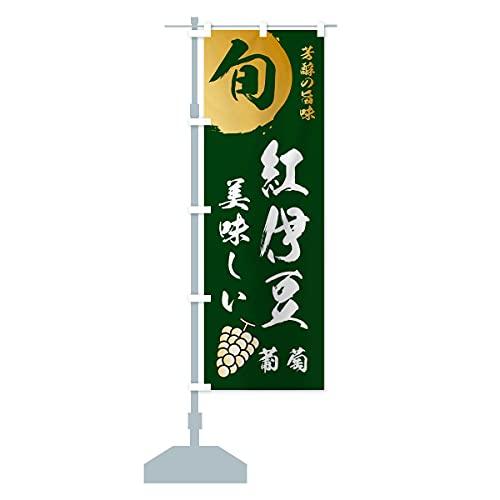 紅伊豆・葡萄・ブドウ のぼり旗 サイズ選べます(ショート60x150cm 左チチ)
