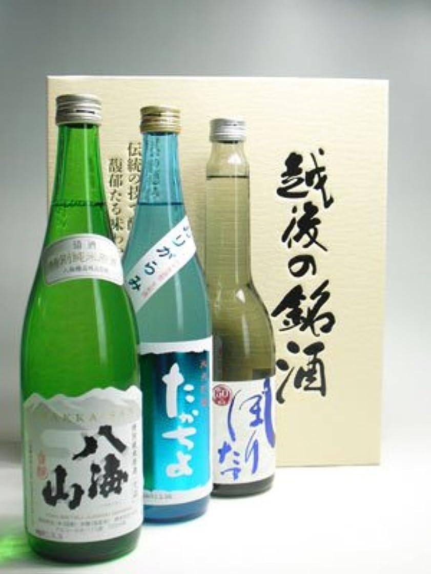 コンデンサー放散する珍しい八海山/湊屋藤助/たかちよ 新潟清酒飲み比べ3本セット 化粧箱入