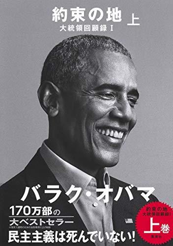 約束の地 大統領回顧録 I 上 / バラク・オバマ