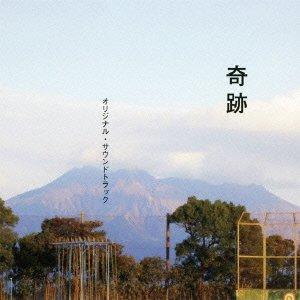 ビクターエンタテインメント『奇跡 オリジナル・サウンドトラック(VICL-63809)』