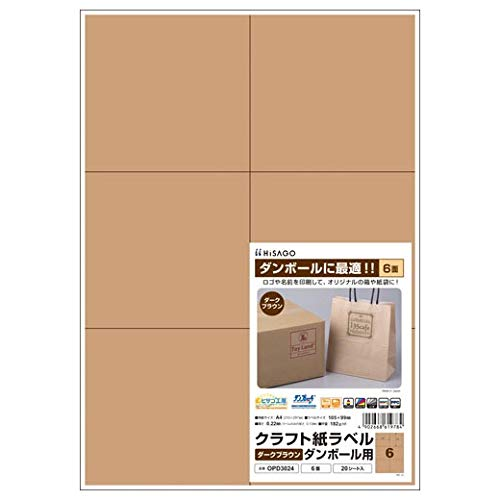 ヒサゴ クラフト紙ラベル ダークブラウン ダンボール用 A4 6面 OPD3024