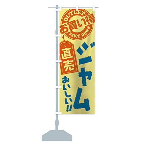 ジャム直売 のぼり旗 サイズ選べます(ジャンボ90x270cm 左チチ)