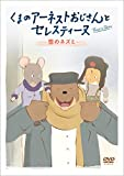 くまのアーネストおじさんとセレスティーヌ ~雪のネズミ~[DVD]