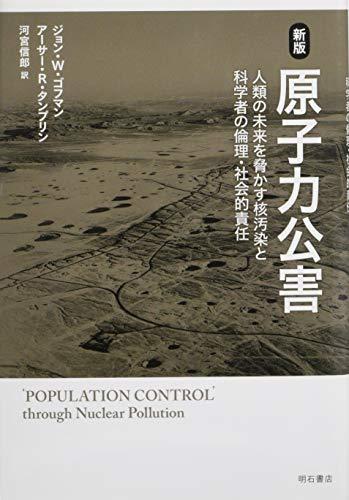 新版 原子力公害――人類の未来を脅かす核汚染と科学者の倫理・社会的責任