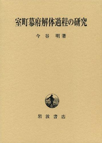 Muromachi Bakufu kaitai katei no kenkyū (Japanese Edition)