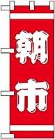 ハーフのぼり旗 朝市 ヒゲ文字 No.22531(三巻縫製 補強済み)