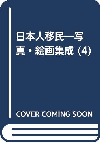 日本人移民 4―写真・絵画集成 アジア・オセアニアの詳細を見る