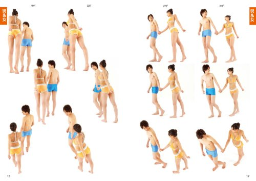『新ポーズカタログ3二人のポーズ編』の4枚目の画像