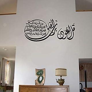 ملصقات لتزيين جدران غرفة الجلوس او غرفة نوم الاطفال، على شكل زخرفة ابداعية من الحضارة الاسلامية، قابلة للتركيب اليدوي