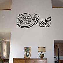 Wall Stickers Creative Muslim culture wall sticker DIY Sitting Room Bedroom Child House Decoration