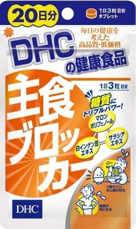 電気技師フィラデルフィア電子レンジ【まとめ買い】主食ブロッカー20日60粒 ×6個