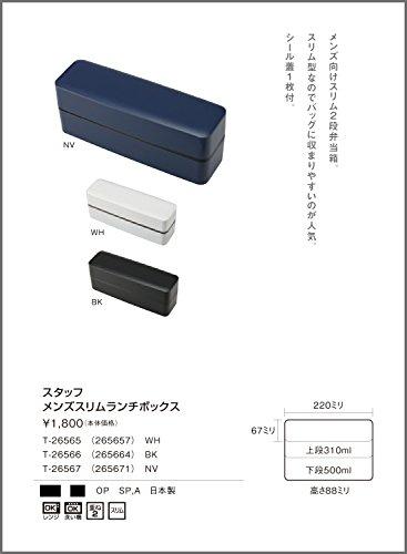 クラフトレシピスタッフメンズスリムランチボックスNV食洗機対応電子レンジ対応弁当箱おしゃれ2段