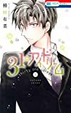 31☆アイドリーム 7 (花とゆめCOMICS)