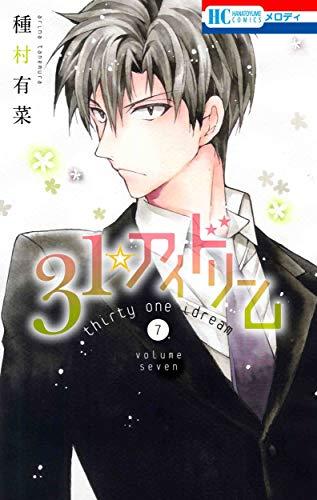 31☆アイドリーム 7 (花とゆめCOMICS)の詳細を見る