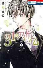 31☆アイドリーム 第07巻