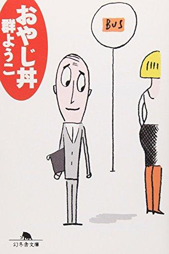 おやじ丼 (幻冬舎文庫)