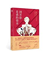 Dilated to Meet You (Chinese Edition)