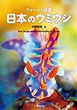 フィールド図鑑 日本のウミウシ 中野 理枝