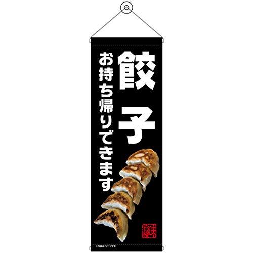 タペストリー 餃子 お持ち帰り 黒 43465