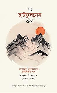 The Heartfulness Way (Bengali)