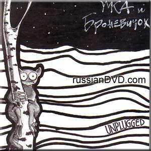 Unplugged - Umka & Bronevichok (UK Import)