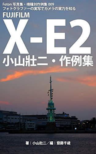 Foton Photo collection samples 009 FUJIFILM X-E2 Koyama Soji recent works (Japanese Edition)