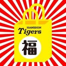 ◆ 阪神タイガース 応援グッズ 福袋 5000 (LL)