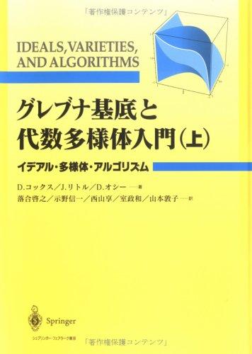グレブナ基底と代数多様体入門〈上〉イデアル・多様体・アルゴリズム