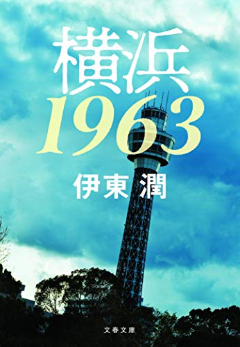 横浜1963 (文春文庫)