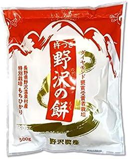 切り餅 スリット入り 野沢の餅 野沢温泉村産 特別栽培もちひかり使用 500g (1袋)