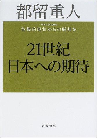 21世紀日本への期待―危機的現状からの脱却をの詳細を見る