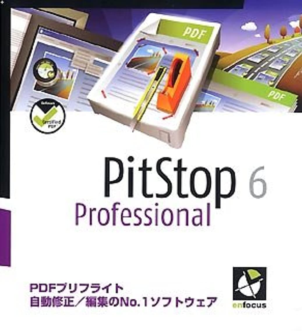 Enfocus PitStop Professional 6 日本語版