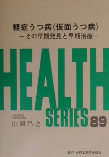 軽症うつ病(仮面うつ病)―その早期発見と早期治療 (Health series (89))の詳細を見る