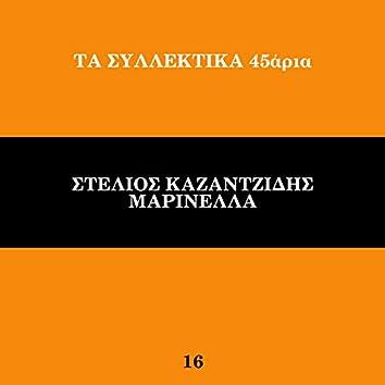 Ta Sillektika 45aria (Vol. 16)