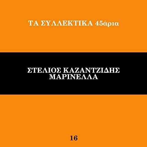 Stelios Kazantzidis & Marinella