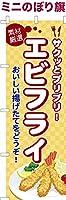 卓上ミニのぼり旗 「エビフライ」 短納期 既製品 13cm×39cm ミニのぼり