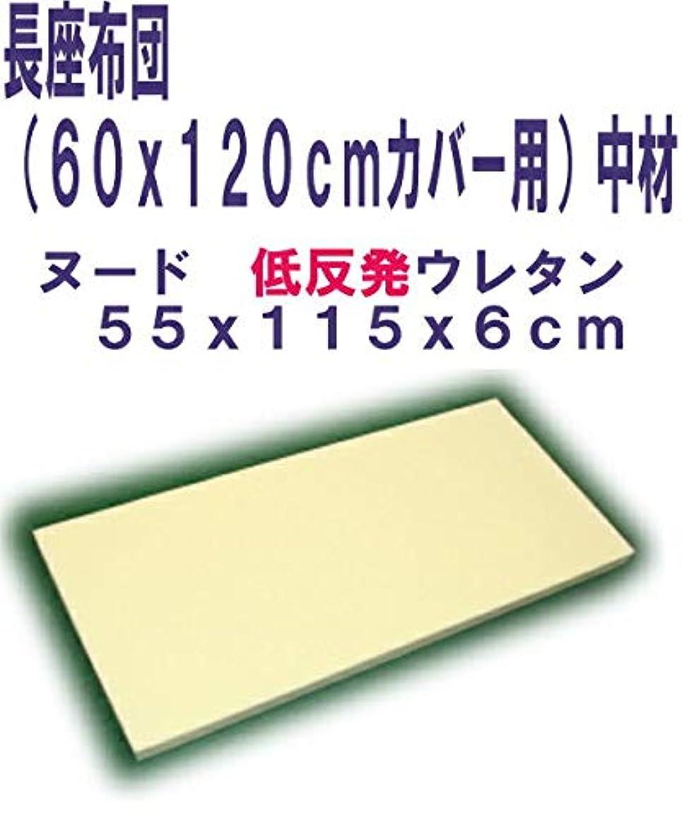 コードハンサム評価長座布団(60x120cmカバー用)中材 ヌード低反発ウレタン 厚み6cm