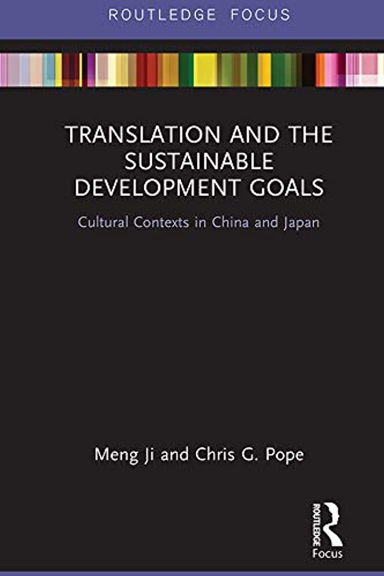 画家キロメートルパワーTranslation and the Sustainable Development Goals: Cultural Contexts in China and Japan (Routledge Focus on Public Governance in Asia) (English Edition)