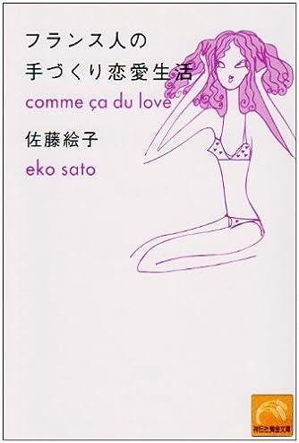 フランス人の手づくり恋愛生活 (祥伝社黄金文庫)