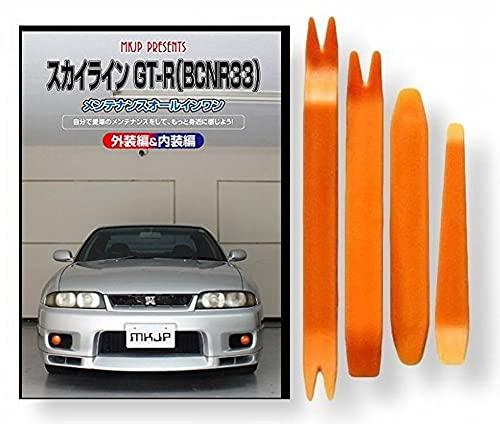 ニッサン スカイライン GT-R BCN R33 メンテナンス DVD 内張り はがし 内装 外し 外装 剥がし 4点 工具 軍手 セット [little Monster] 日産 C201